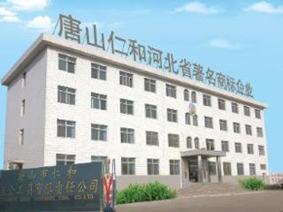 Tangshan Renhe Hardware Tools Co., Ltd.