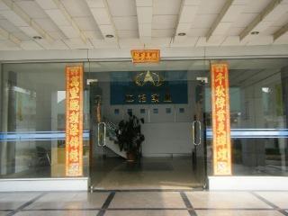 Foshan Zhongming Electronic Industrial Co., Ltd.