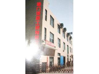 Xiamen Tianyu Industry Trade Co., Ltd.
