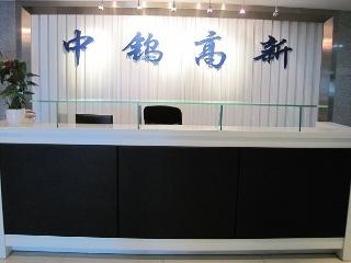 China Tungsten High-Tech Trading Company Hunan Ltd.