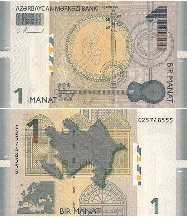 Сколько стоит 1 манат в рублях