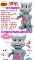 Говорящая игрушка new talking doll cat early childhood educational toys for children Electric Story Machine