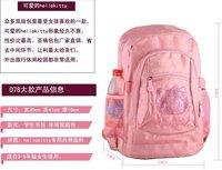 Школьные сумки Пекин 078