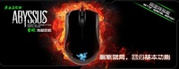 OEM Razer Mouse!!Razer Abyssus Mouse(Mirror Edition)/3500DPI/Competitive games must!!Best Selling!!!Free Shipping!!