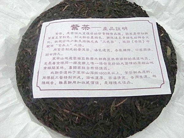 фиолетовый чай для похудения