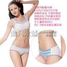 cotton bra maiden training