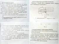 Винтовочный оптический прицел Inventory military products AK6X42 /Siberia 6X42AK