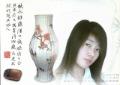 Ms. Katie Yu