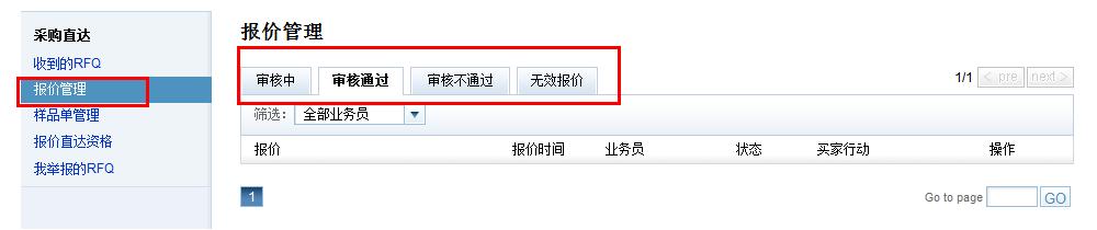 HT10AWWFhlcXXcUQpbX0 - [采购直达RFQ]阿里国际站:如何查询在在RFQ上给买家的报价?