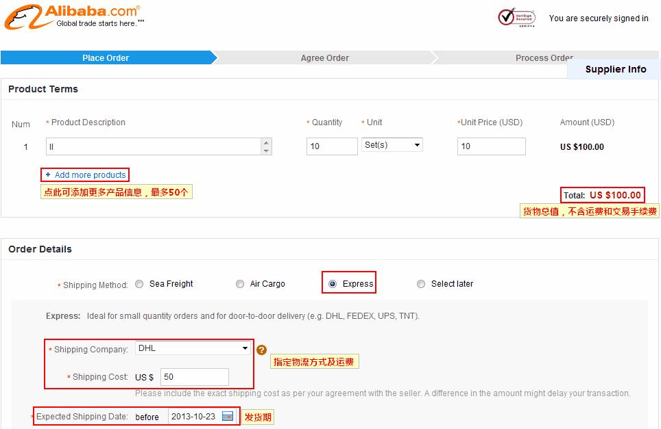 【航空快递】买家下单步骤图