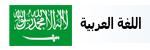 arabc site