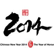 2014horse-1