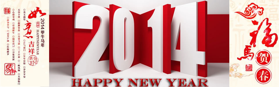 2014happy new year
