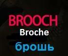 Brooch 3L