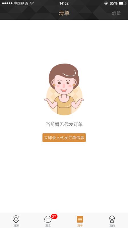 采源宝清单功能详解,不同店铺不同款商品如何同时下单?