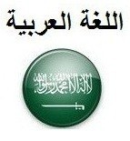 saudi arabic