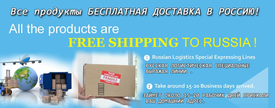 RUSSIA FREE SHIPPING