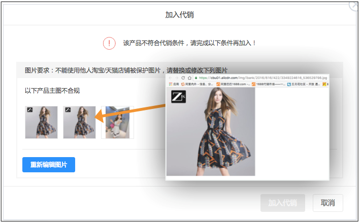阿里巴巴诚信通代销市场的产品图片体检系统如何操作?图2