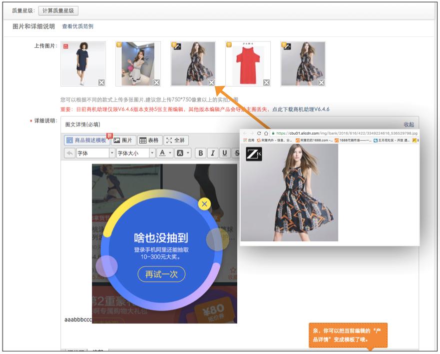 阿里巴巴诚信通代销市场的产品图片体检系统如何操作?图3