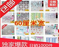 2014-opaque-frosted-window-film-sun-heat-proof-stickers-60cm-width-