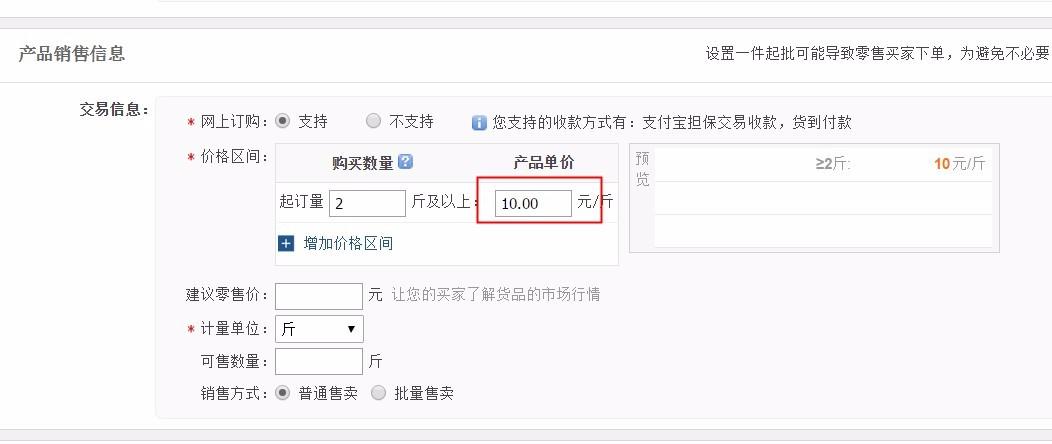 产品价格如何填写?.jpg
