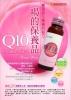 Q10 Beauty Drink