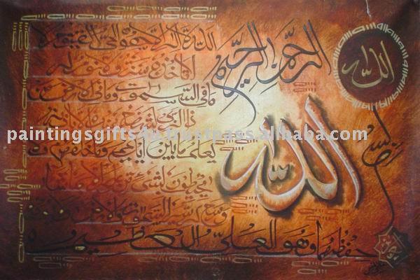 Islamic Art Calligraphy Ayat UL Kursi  - Islamic Art