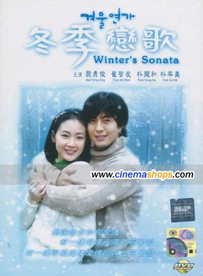 Winter_Sonata_All_Region_NTSC_DVD