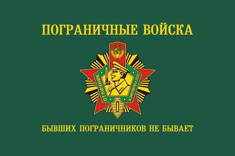 группа флаг