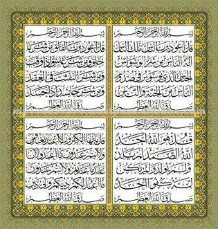 ... alibaba.com/product-free/islamic-calligraphy-art-4-qul-125240685.html