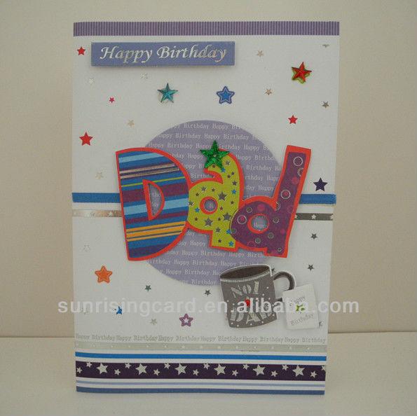 2013 для папы с днем рождения карты поздравительная открытка