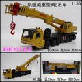 Heavy duty 8 wheel crane mainest rotating alloy retractable car truck model toy