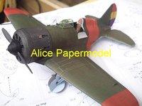 Игрушечная техника и Автомобили papermodel] 1 1: 150 Taszkient destoryer