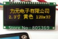 2.3 inch yellow 128x32 OLED display OLED module