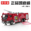 Full alloy fire car water vehicle toy alloy car model toy