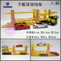 Flat double layer truck transport vehicle 10 wheel model toy car gift box set