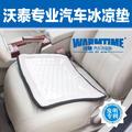 Cushion ice pad multifunctional car seat car summer car liangdian