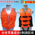 0 11 adult life vest thickening foam standard