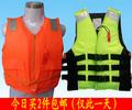 Life vest 2