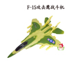 F-15 fighter acoustooptical WARRIOR alloy model toy