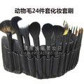 Painting 24 piece set makeup brush set wool cosmetic brush set bag cosmetic tools