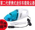 Super mini portable car vacuum cleaner car wet and dry dual-use cigarette lighter vacuum cleaner