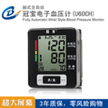 Voice fully-automatic electronic sphygmomanometer blood pressure meter home blood pressure monitor