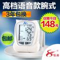 Voice blood pressure meter household length wrist type blood pressure device